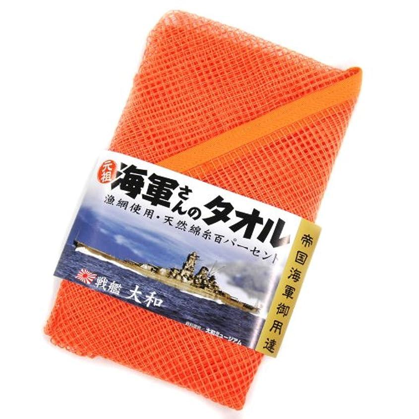 発火するプレビュー内側漁網タオル【元祖 海軍さんのタオル(オレンジ)】