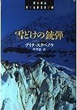 雪どけの銃弾 (ハヤカワ・ミステリ文庫) 画像