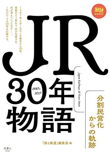 JR30年物語 分割民営化からの軌跡 旅鉄BOOKS