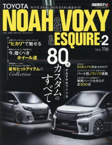 トヨタノア&ヴォクシー&エスクァイア no.2―STYLE RV 定番から最新まで700点を掲載! (NEWS mook RVドレスアップガイドシリーズ Vol. 116)