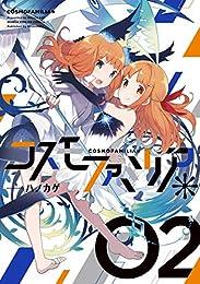 コスモファミリア* 2巻 (まんがタイムKRコミックス)