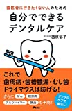 Amazon.co.jp歯医者に行きたくない人のための自分でできるデンタルケア