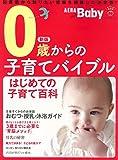 AERA with Baby スペシャル保存版 新版 0歳からの子育てバイブル (AERAムック)