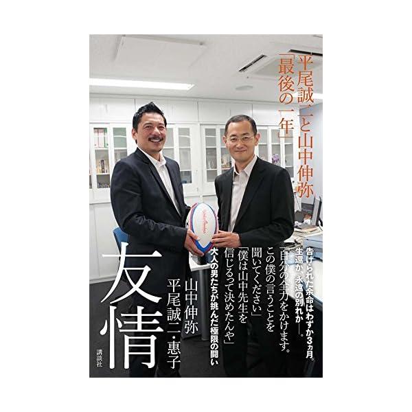 友情 平尾誠二と山中伸弥「最後の一年」の紹介画像3