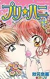 プリ☆ハニ(1) (なかよしコミックス)
