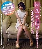 【Amazon.co.jp限定】 望月彩未 初恋天使 special GRAVB-0028A amazon限定オリジナルジャケット サイン付き生写真入り [Blu-ray]