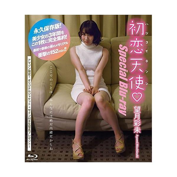 【Amazon.co.jp限定】 望月彩未 初恋...の商品画像