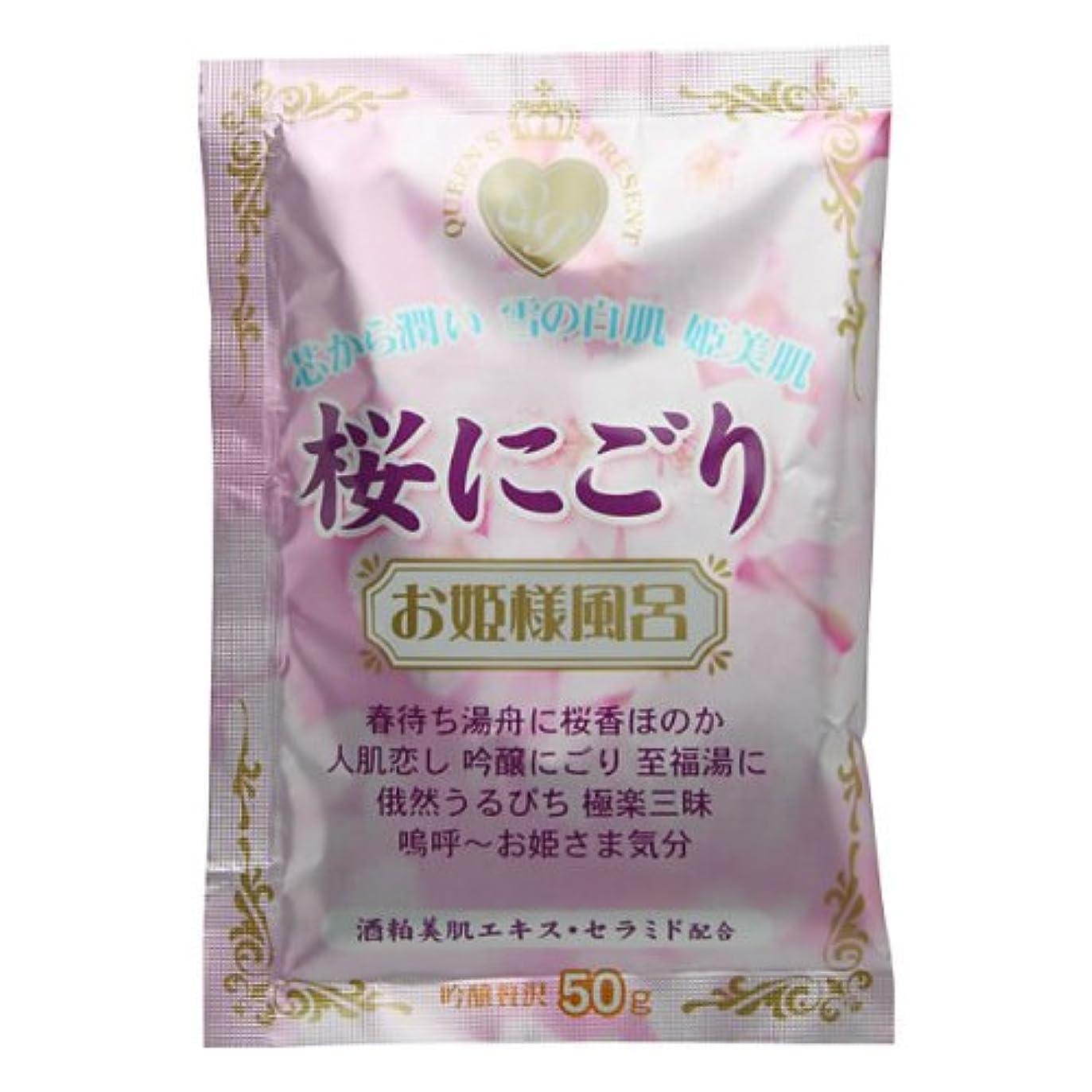 の配列マージン無臭お姫様風呂 桜にごり 50g
