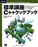 標準講座C++クックブック (Programmer'sSELECTION)