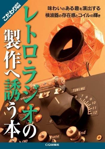 レトロ・ラジオの製作へ誘う本 (こだわり世代の趣味)
