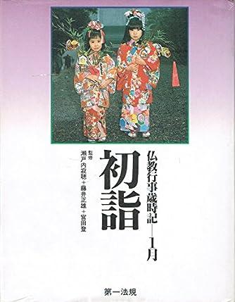 初詣 (仏教行事歳時記)