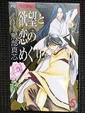 欲望と恋のめぐり 5 (小学館プラスワン・コミックシリーズ)