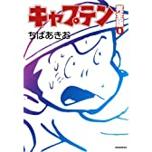 キャプテン 完全版 8 (ホームコミックス)