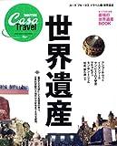 CasaBRUTUS Trave 1 世界遺産 (マガジンハウスムック カーサブルータス・トラベル 1)