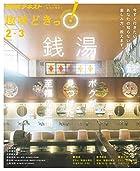 銭湯に富士山が描かれる文化はいつ始まった?