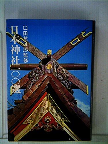 日本神社100選 (1971年)