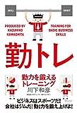 勤力を鍛えるトレーニング