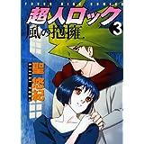 超人ロック風の抱擁 3 (ヤングキングコミックス)