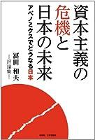 資本主義の危機と日本の未来 アベノミクスでどうなる日本