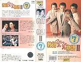 教師びんびん物語II(7) [VHS]