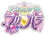 「アイドルタイムプリパラ」リミックスアルバムが11月リリース
