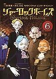 シャーロック ホームズ(6)[PCBE-12176][DVD] 製品画像
