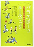 パラスポーツルールブック―パラリンピックを楽しもう