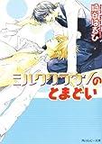 ミルククラウンのとまどい 「ミルククラウン」シリーズ (角川ルビー文庫)