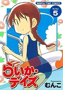 らいか・デイズ 5巻 (まんがタイムコミックス)