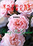 すべてのバラを咲かせたい (Roses & rose gardens) 画像