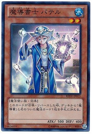 遊戯王/第8期/1弾/REDU-JP015SR 魔導書士 バテル【スーパーレア】