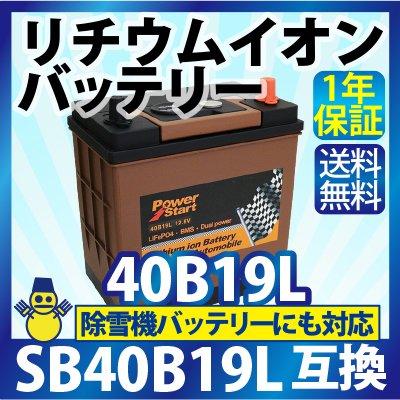 自動車用 リチウムイオン バッテリー 40B19L ( SB40B19L / 28B19L / 34B19L / 38B19L / 42B19L / 44B19L / 36B20L / 38B20L / 40B20L / 44B20L 互換 )