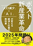 ポスト新産業革命 「人口減少」×「AI」が変える経済と仕事の教科書