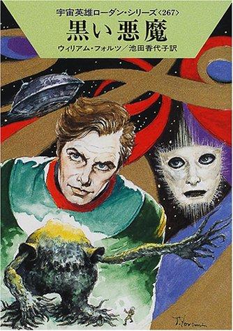 黒い悪魔―宇宙英雄ローダン・シリーズ〈267〉 (ハヤカワ文庫SF)の詳細を見る