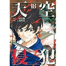 天空侵犯(18) (マンガボックスコミックス)