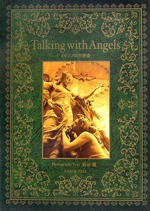 Talking with Angels―イタリアの天使達の詳細を見る