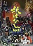 妖ばなし 第5巻[DVD]