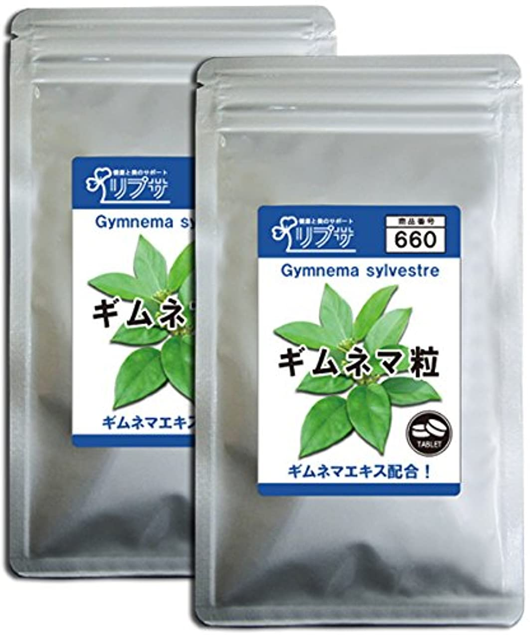 地図男らしいインゲンギムネマ 粒 約3か月分×2袋 T-660-2