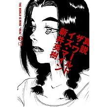 真説 ザ・ワールド・イズ・マイン 2巻(3) (ビームコミックス)