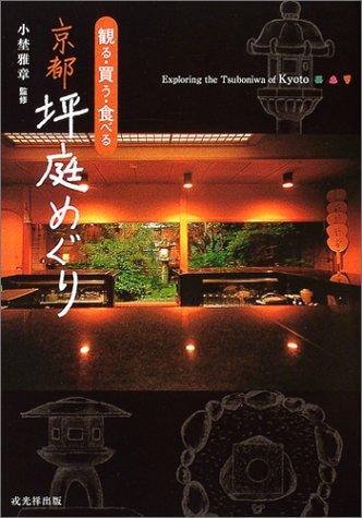 観る・買う・食べる 京都坪庭めぐり