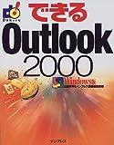 できるOutlook2000 Windows版 (できるシリーズ)