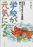 学校が元気になる―NHK課外授業ようこそ先輩制作ノート