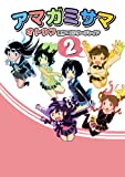 アマガミサマ 2<アマガミサマ> (マジキューコミックス)