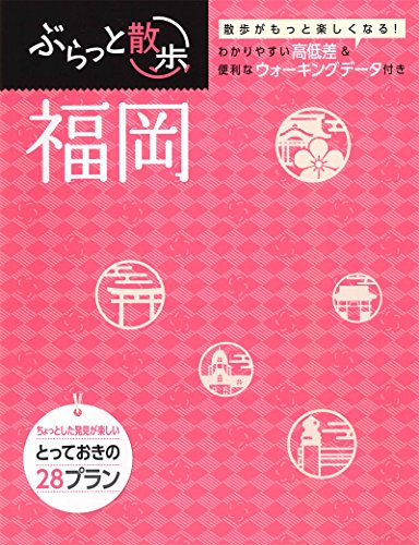 ぶらっと散歩コース 福岡 (旅行ガイド)
