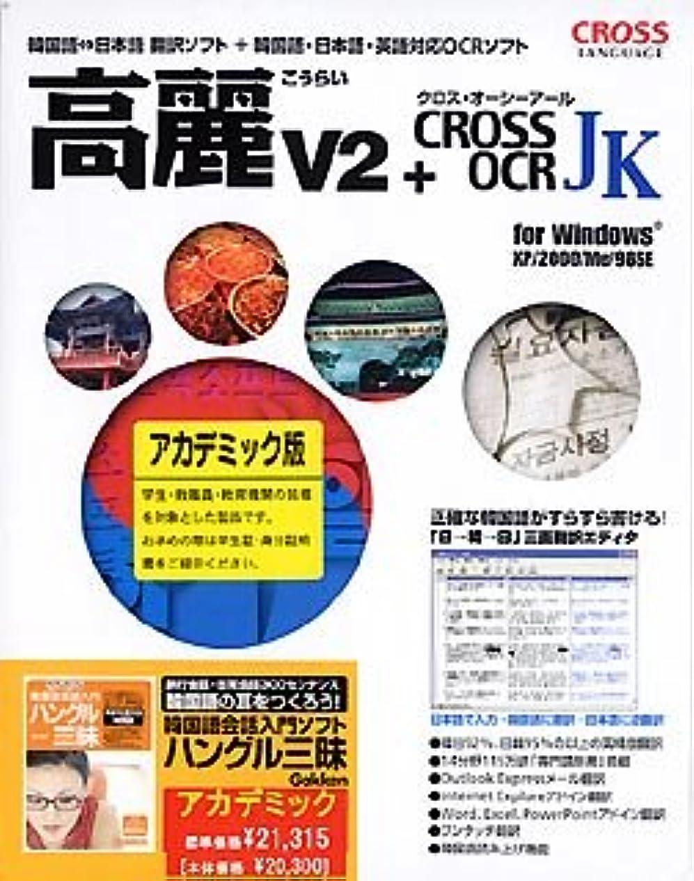 ヘルパー配管単語高麗 V2 + Cross OCR JK ハングル三昧ボーナスパック アカデミック for Windows