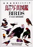 鳥の写真図鑑 完璧版―オールカラー世界の鳥800 (地球自然ハンドブック)