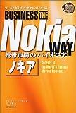 携帯市場のパイオニア ノキア (ワールドビジネス・サクセスシリーズ)