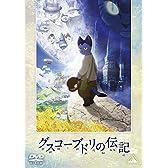 グスコーブドリの伝記 [DVD]