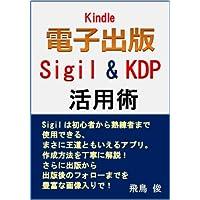 Kindle 電子出版 Sigil&KDP活用術