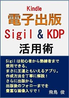 [飛鳥 俊]のKindle 電子出版 Sigil&KDP活用術